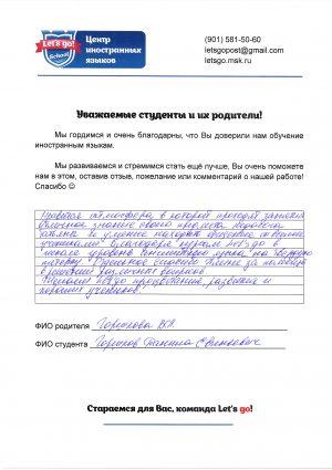 Отзыв о Let's go! Голованева Артема