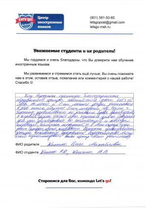 Отзыв о Let's go! Фоминой Екатерины