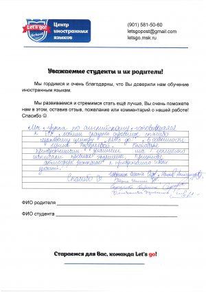 Отзыв о Let's go! Артемова Руслана
