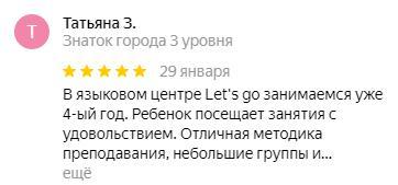Татьяна З. Знаток города 3 уровня