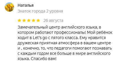Наталья Знаток города 2 уровня