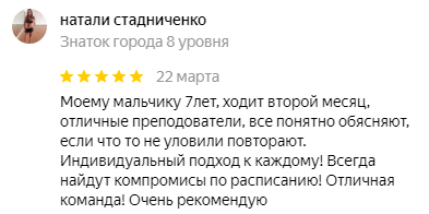 Натали Стадниченко Знаток города 8 уровня