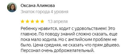 Оксана Алимова Знаток города 4 уровня
